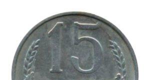 Монета 15 копеек 1962 года. Цена и стоимость на рынке в России