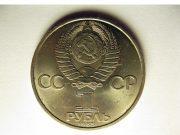 Монета 1 рубль 1985 года. Цена и стоимость на рынке в России