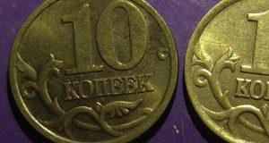 Монета 10 копеек 2017 года. Цена и стоимость на рынке в России
