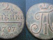 Монета 2 копейки 1797 года. Цена и стоимость на рынке в России