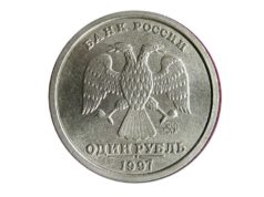 1 рубль 1997 года
