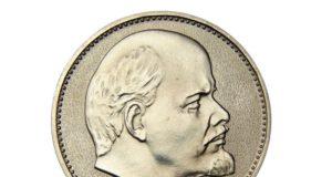 Монета с Лениным