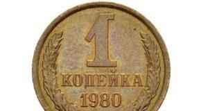 1 копейка СССР
