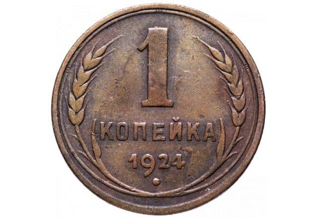 За сколько можно продать 1 копейку СССР