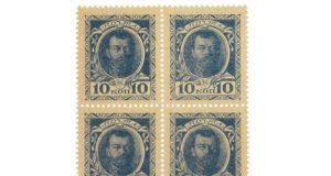 Денежные марки Николая II