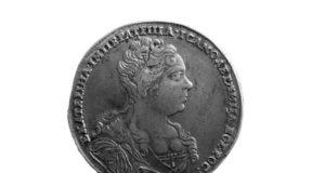 Монета с изображением Екатерины I