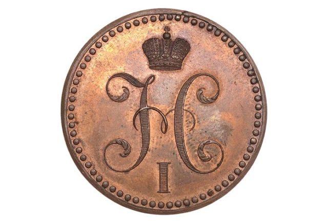 Монеты правления Николая I