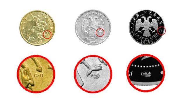 Монеты Санкт-Петербургского монетного двора