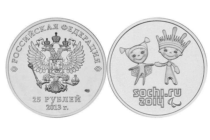 Монета Сочи 2014 Паралимпиада