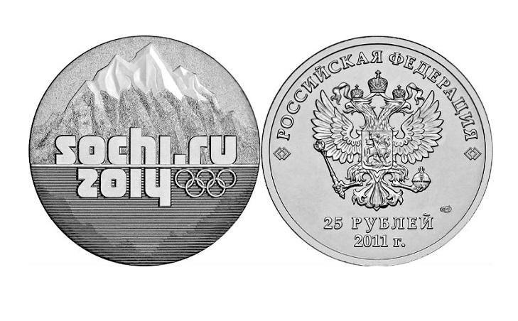 Аверс 25 рублей Сочи 2014