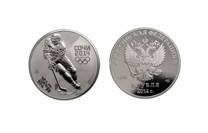 Монета Сочи 2014 хоккеист