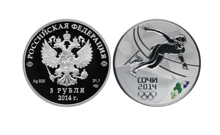 Монета Сочи 2014 шорт-трек