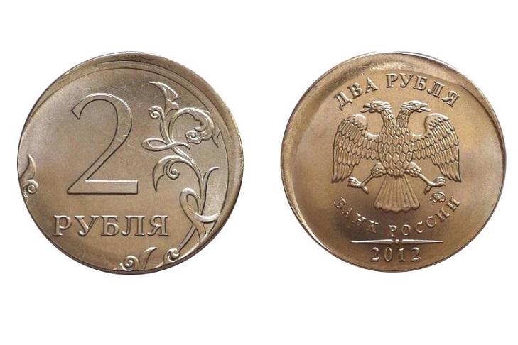 2 рубля 2012 года со смещенным штемпелем