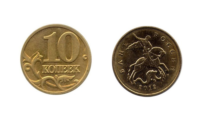 10 копеек 2012