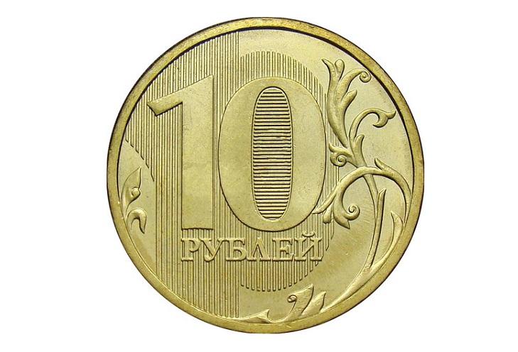 Редкие 10 рублей 2012 года