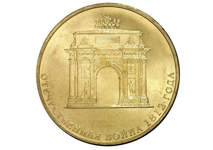 Юбилейные 10 рублей 2012 года