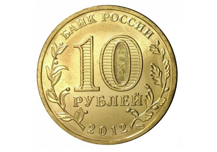"""10 рублей """"Арка"""""""