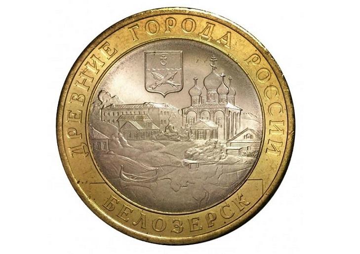 Монета 2012 года Белозерск