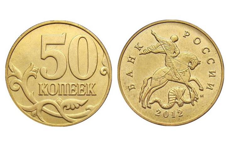 50 копеек 2012