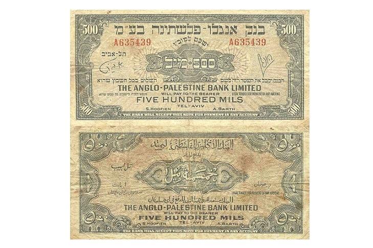 Первые деньги Израиля