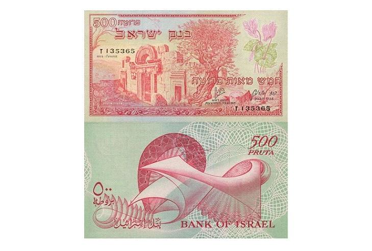 Банкноты Израиля с абстракцией