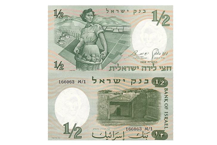 1/2 лиры Израиля