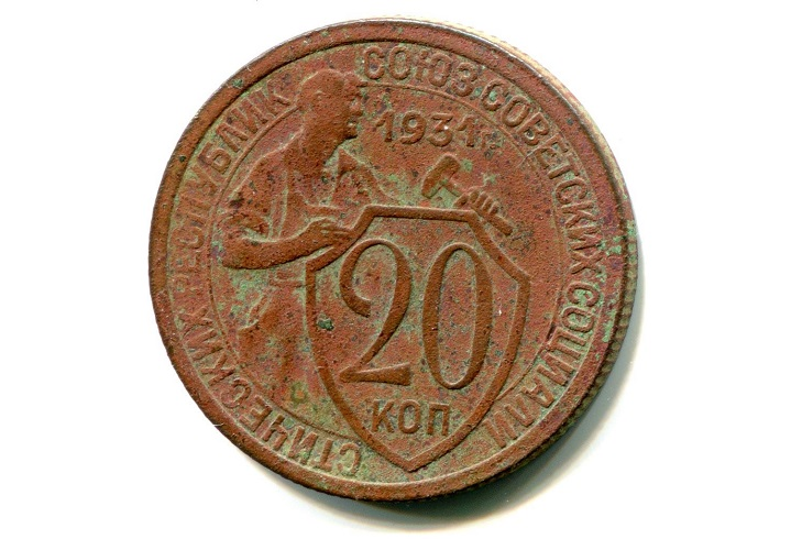 Советские монеты из мельхиора