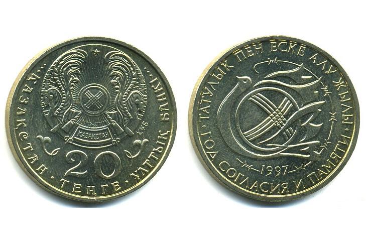 Монет 20 тенге