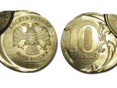 Монетные браки