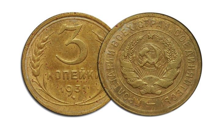 3 копейки СССР на заготовке для 20 копеек
