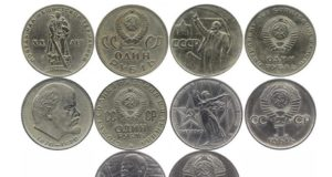Монеты СССР 1921-1991