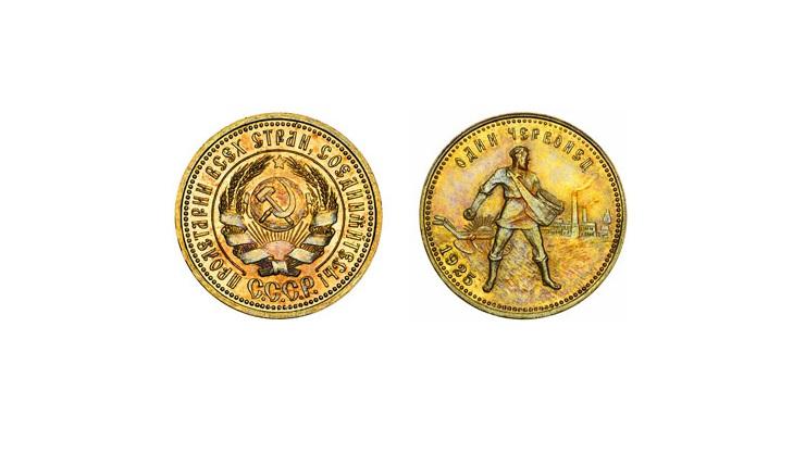 20 рублей 1925 года