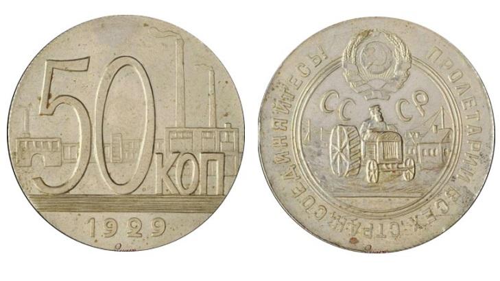 Пробные советские монеты