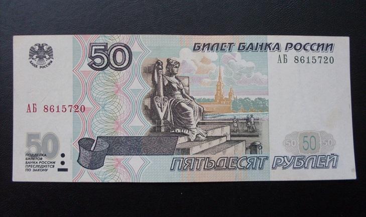 50 рублей 1997 года серии АБ