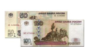 Стоимость современных банкнот
