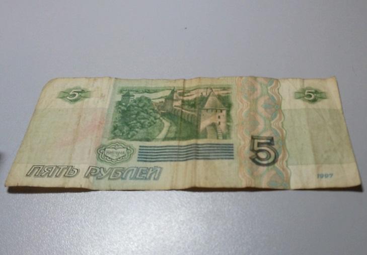 Аверс 5 рублей 1997 года