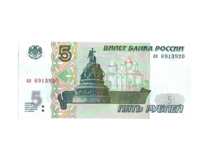 Реверс 5 рублей 1997 года