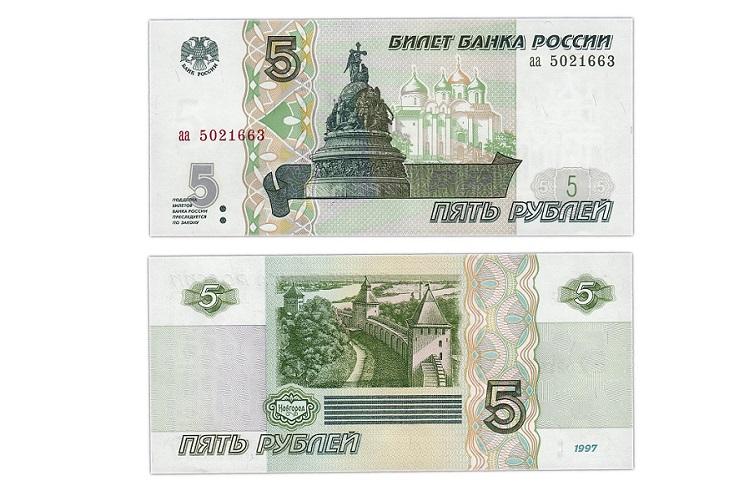 Сколько стоит 5 рублей 1997 года