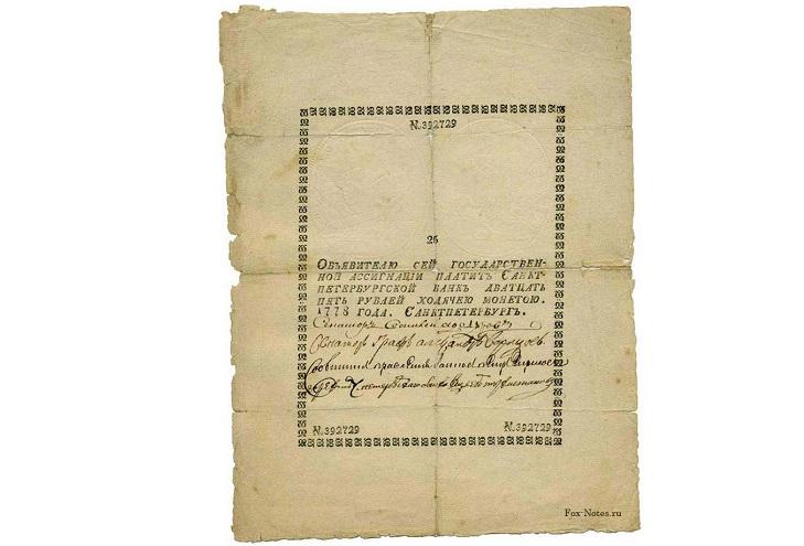 Кредитный билет 1769 г