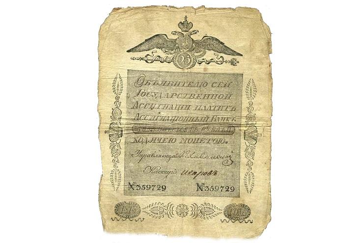 Кредитный билет 1818 г