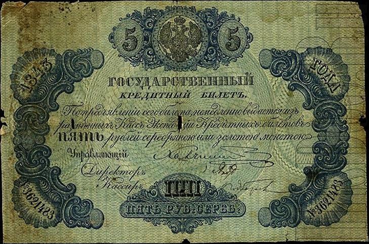 Кредитный билет 1843 г