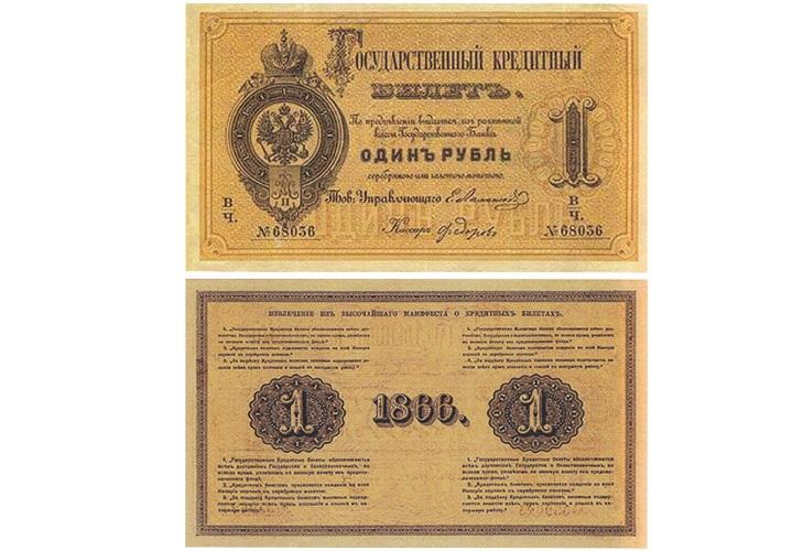 Кредитный билет 1866 г