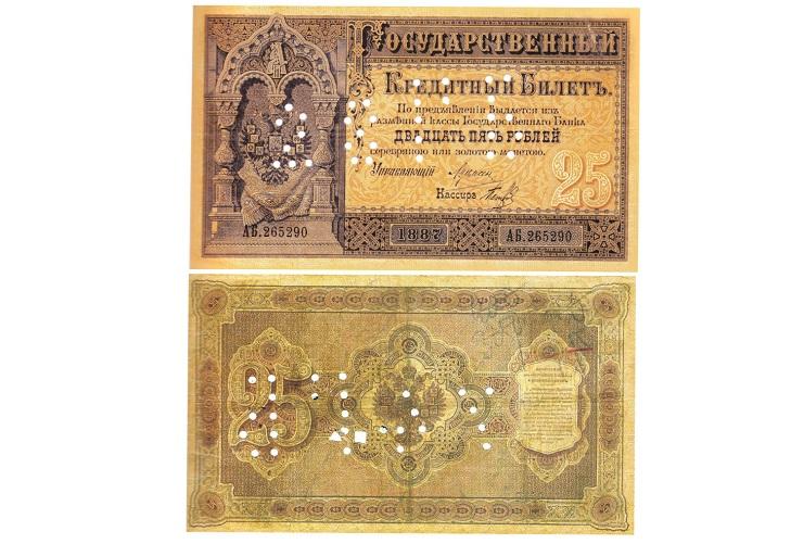 Кредитный билет 1887 г