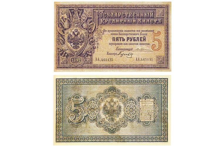Кредитный билет 1892 г