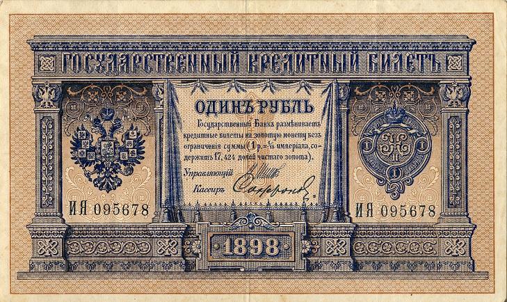 Кредитный билет 1898 г