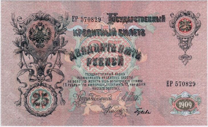 Кредитный билет 1909 г