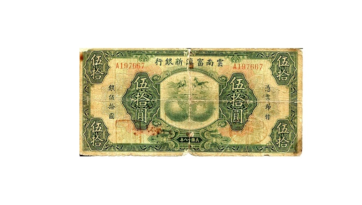 Банкноты POOR