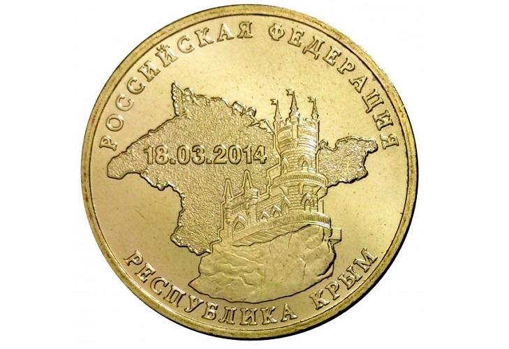 10 рублей республики Крым