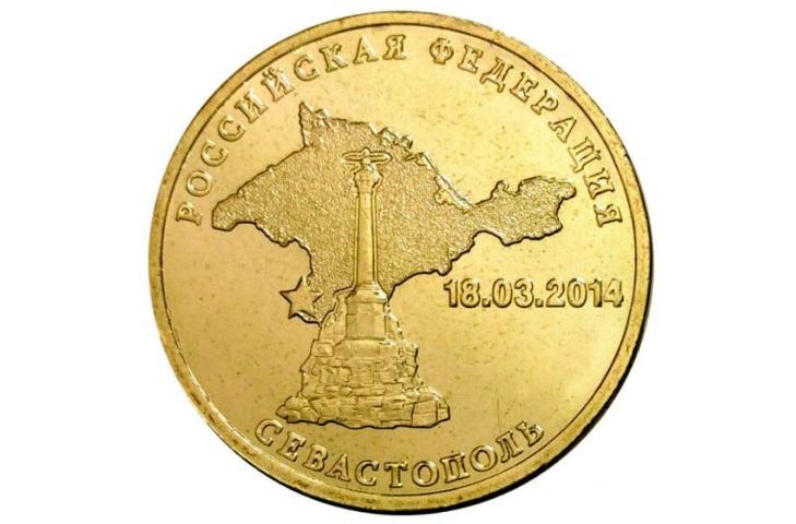10 рублей Севастополя