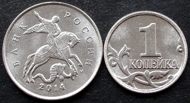 Разменная крымская 1 копейка